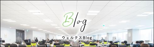 ウェルクスBlog