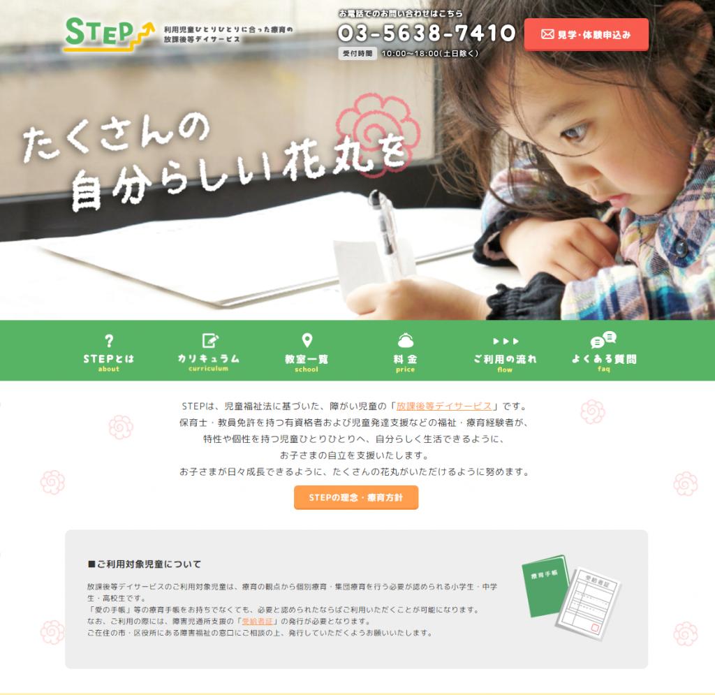 STEPサイト