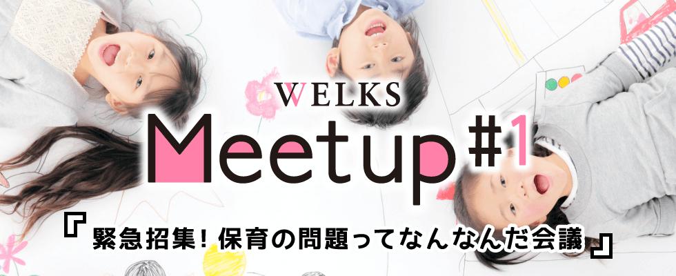 Meetup#1