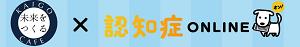 未来をつくるkaigoカフェ×認知症ONLINE