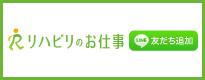 リハビリのお仕事-LINE