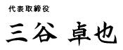 代表取締役 三谷卓也